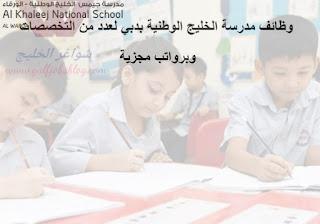 صور وظائف مدرسة الخليج الوطنية بدبي