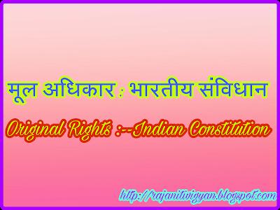 मूल अधिकार : भारतीय संविधान fundamental rights indian constitution