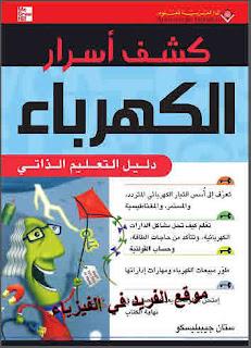 تحميل كتاب كشف أسرار الكهرباء pdf الدار العربية للعلوم ، اساسيات الكهرباء مجانا