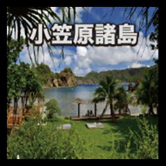 小笠原諸島 風景