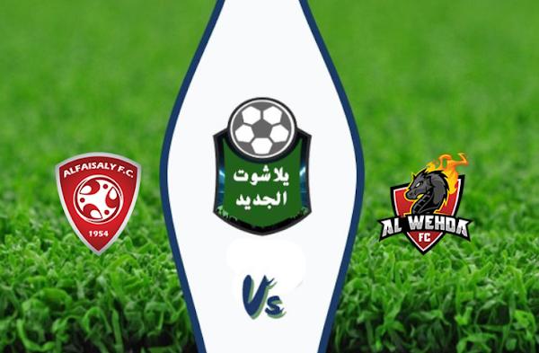 مشاهدة مباراة الوحدة والفيصلي بث مباشر اليوم في الدوري السعودي