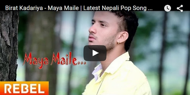Maya Maile - Birat Kadariya | Latest Nepali Pop Song 2015