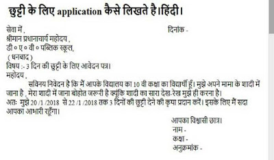 chutti ke liye application