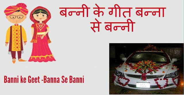 Banni ke Geet -Banna Se Banni