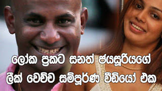 Sanath Jayasuriya Leaked Sex Video