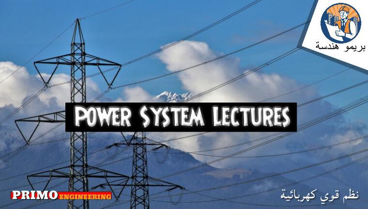 محاضرات مادة نظم قوي كهربائية 1 فرقة ثالثة هندسة قوي والالات كهربائية الشروق| Electrical power system1 lectures
