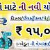 Diesel Electric Pump Set Yojana Gujarat | Pump Sahay Yojana |