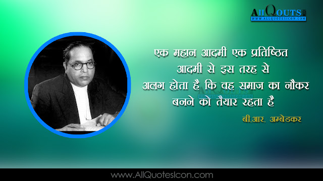 Best-B.R-Ambedkar-Hindi-quotes-Whatsapp-Pictures-Facebook-HD-Wallpapers-images-inspiration-life-motivation-thoughts-sayings-free