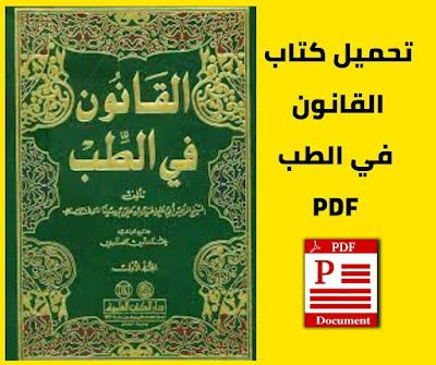 تحميل كتاب القانون في الطب pdf