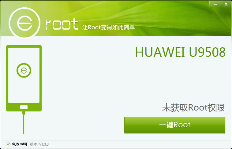 E-root V1 3 3  Updated Version