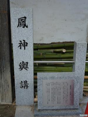鳳神輿講石柱
