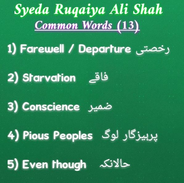 how to learn farsi in urdu