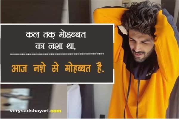नशे से मोहब्बत है - 2 Line Shayari
