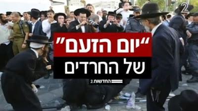 مواجهات حادة بين الأمن الإسرائيلي وحريديم رافضين للتجنيد