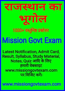 Rajasthan Geography Notes in hindi pdf