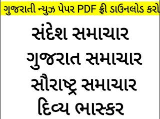 https://www.happytohelptech.in/2020/03/gujarati-news-paper-pdf-download-free.html