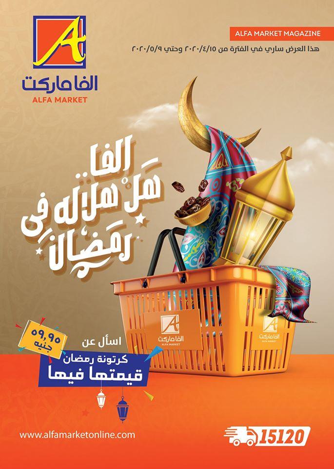 عروض الفا ماركت من 15 ابريل حتى 9 مايو 2020 رمضان كريم