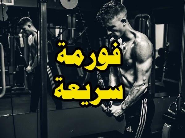 كم من الوقت تحتاج للحصول على عضلات وجسم جميل ؟ فورمة سريعة !!!