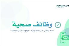 يعلن المركز الوطني للطب البديل والتكميلي عن وظائف شاغرة في الرياض