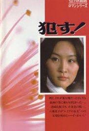Rape! (1976)