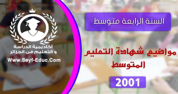 مواضيع شهادة التعليم المتوسط 2001