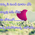 Real love quotes for real lovers image in Telugu
