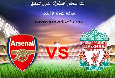 موعد مباراة ليفربول وارسنال اليوم 29-8-2020 درع اتحاد كرة القدم الانجليزى