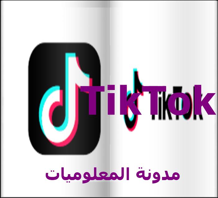 أهم 5 نصائح لتسويق علامتك التجارية على TikTok