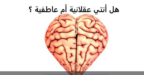 صراع العقل و العاطفة