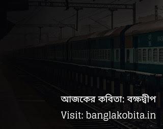 বাংলা কবিতা- বক্ষদ্বীপ
