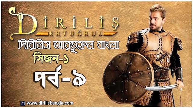 Dirilis Ertugrul Bangla 9