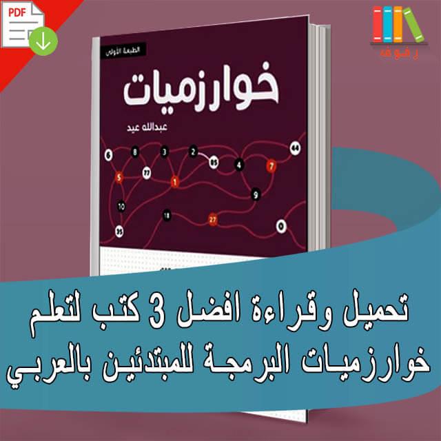 تحميل وقراءة افضل 3 كتب لتعلم خوارزميات البرمجة للمبتدئين بالعربية