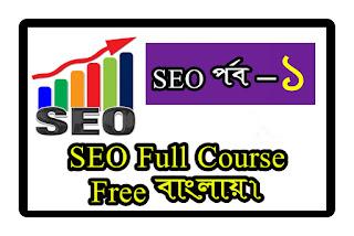 SEO বা Search engine optimization।