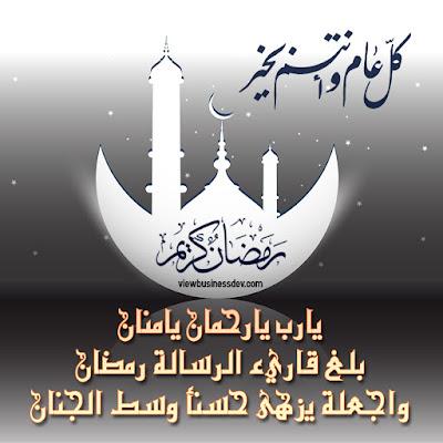 رسائل تهنئه بشهر رمضان المبارك كل عام وانتم بخير 1