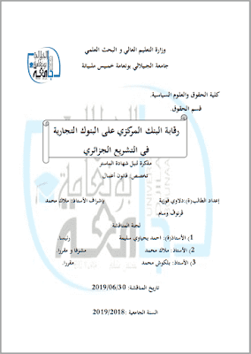 مذكرة ماستر: رقابة البنك المركزي على البنوك التجارية في التشريع الجزائري PDF