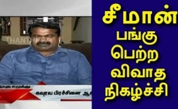 Seeman Latest speech Thanthi Tv