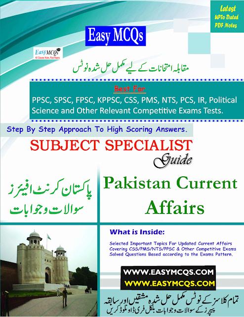 Pak Current Affairs