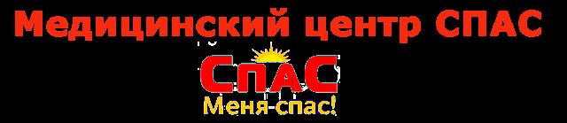 """Профилактика и лечение грыжи позвоночника в Одессе в медицинских центрах """"СПАС"""" без операции. Где лечить межпозвоночную грыжу в Одессе?"""
