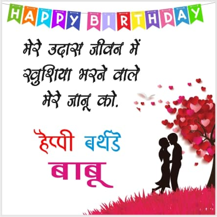 Cute Birthday Wishes for BF in Hindi Greetings