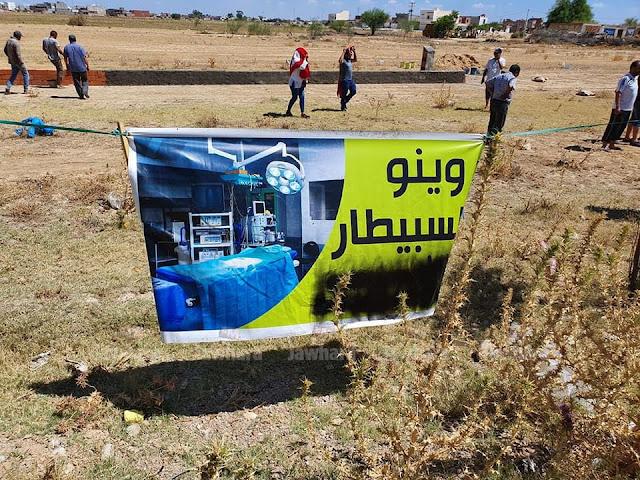 القيروان تونس : الأهالي ينطلقون في بناء مستشفى الملك بن سلمان بمفردهم