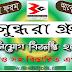 Bashandura  Group job circular 2019 । newbdjobs.com
