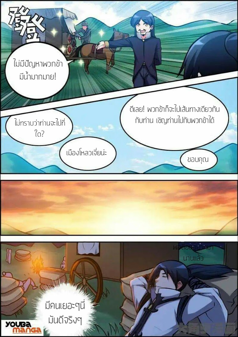 Legend Of Spirit Blade - หน้า 8