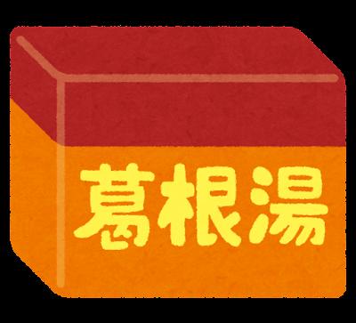 葛根湯のイラスト