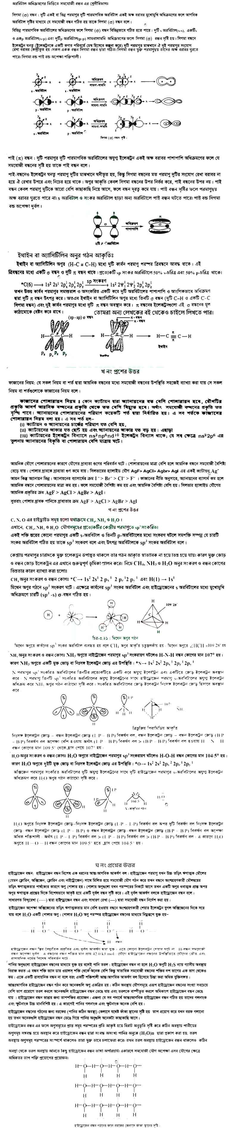 HSC Chemistry 7th week Assignment Answer 2021 1