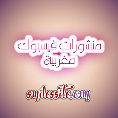 منشورات فيسبوك مغربية