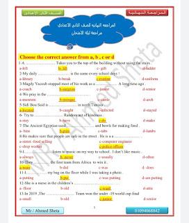 200 سؤال اختيار من متعدد لغة إنجليزية للصف الثاني الاعدادي الترم الاول لمستر أحمد شتا