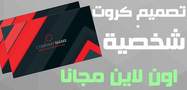 تصميم كروت شخصية اون لاين مجانا إنشاء بطاقة الأعمال الخاصة بك بسهولة