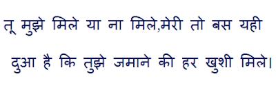 urdu-shayari-hindi