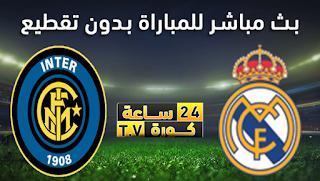 مشاهدة مباراة ريال مدريد وانتر ميلان بث مباشر بتاريخ 03-11-2020 دوري أبطال أوروبا