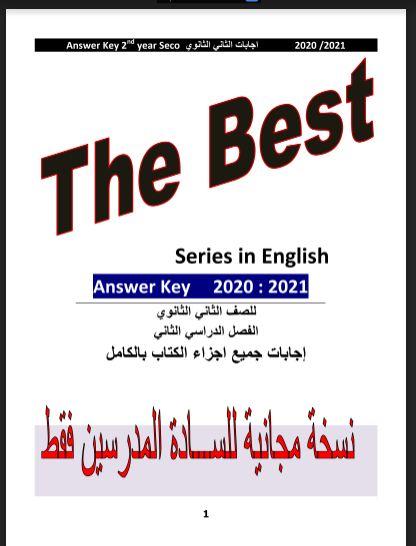 اجابات كتاب ذا بيست The Best في اللغة الانجليزية للصف الثاني الثانوي الترم الثاني 2021